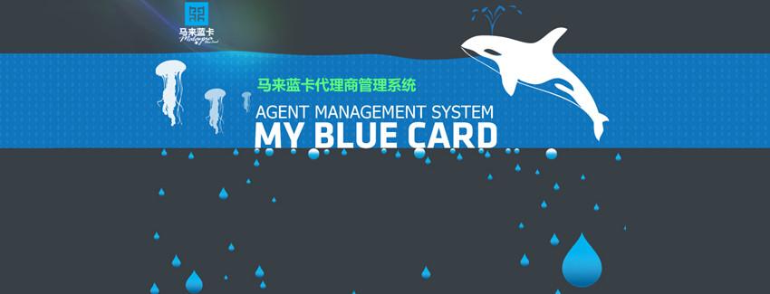 马来蓝卡代理商管理系统_副本